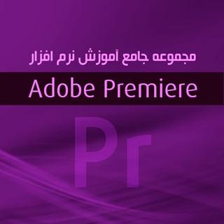 مجموعه جامع آموزش Adobe Premiere CC