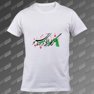 تیشرت امام حسین TS-00000276