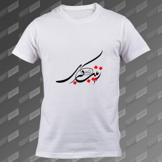 تیشرت حضرت زینب TS-00000279