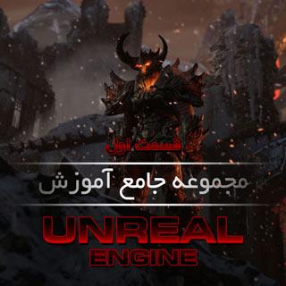 مجموعه جامع آموزش Unreal Engine - قسمت اول