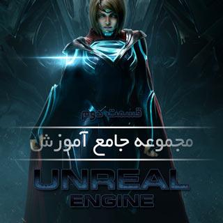 مجموعه جامع آموزش Unreal Engine - قسمت دوم