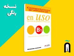 Competencia Gramatical En USO - B1 + 1CD