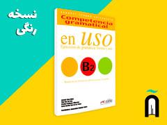 Competencia Gramatical En USO - B2 + 1CD