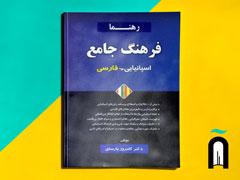 فرهنگ جامع اسپانیایی > فارسی