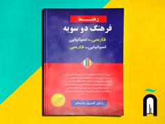 فرهنگ دوسویه فارسی- اسپانیایی، اسپانیایی- فارسی