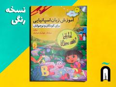 آموزش زبان اسپانیایی برای کودکان و نوجوانان+ CD