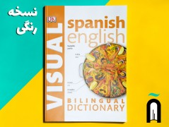 VISUAL (Spanish-English) – Bilingual Dictionary