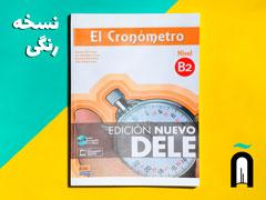 El Cronómetro B2– Manual de preparación del DELE +CD