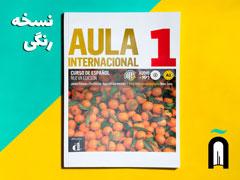 Aula internacional 1 Nueva edición – Libro del alumno