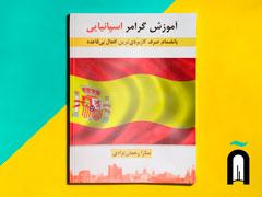 آموزش گرامر اسپانیایی