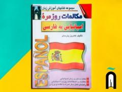 مکالمات روزمرۀ اسپانیایی به فارسی