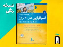 1CD + اسپانیایی در 30 روز