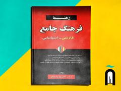 فرهنگ جامع فارسی > اسپانیایی