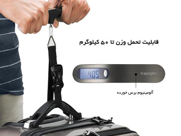 قیمت خرید ترازو دیجیتال مخصوص چمدان و کیف مسافرتی با قابلیت حمل آسان و جیبی اورجینال اسپیگن مدل E500