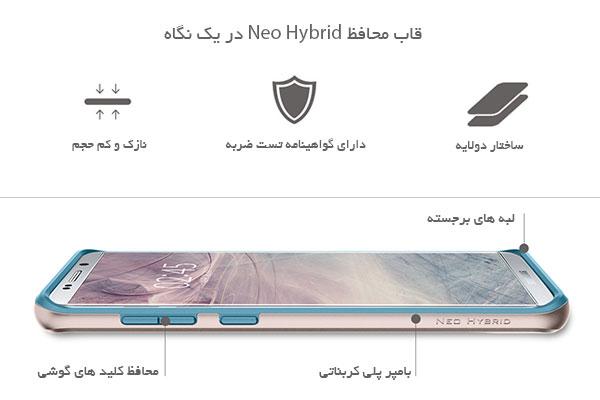 قیمت خرید قاب محافظ نئو هیبرید Neo Hybrid اورجینال اسپیگن برای گوشی سامسونگ گلکسی اس 8 پلاس