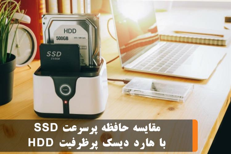 انتخاب با شما : حافظه پرسرعت SSD یا هارد دیسک پرظرفیت HDD ؟