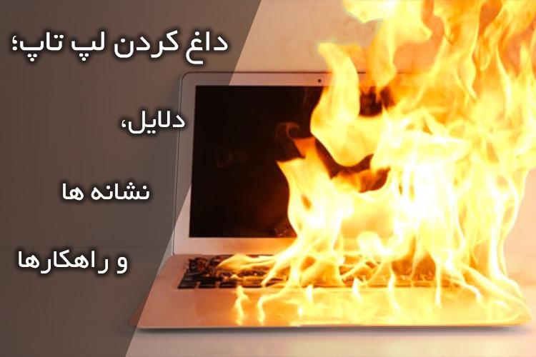 داغ کردن بیش از حد لپ تاپ؛ نشانه ها، علل و راهکارها