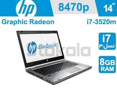 لپ تاپ Hp Elitebook 8470p استوک (i7 نسل3 گرافیک دار)