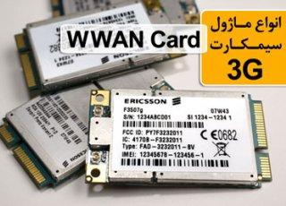 ماژول سیمکارت 3G لپ تاپ های صنعتی