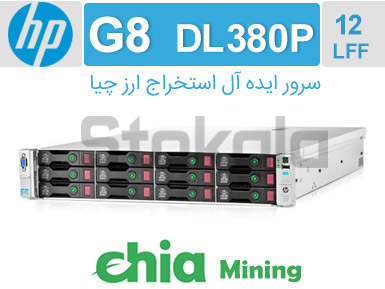 سرور استوک HP G8 DL380p 12 LFF مناسب استخراج ارز چیا