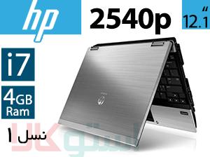لپ تاپ استوک HP Elitebook 2540p i7