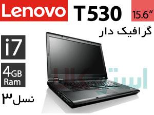 لپ تاپ استوک Lenovo Thinkpad T530-i7