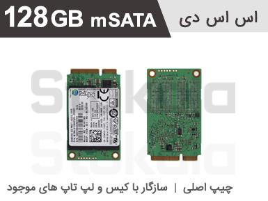 حافظه SSD پرسرعت mSata 128GB Samsung
