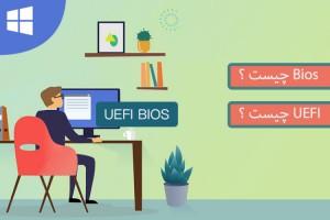 درباره راه اندازان کامپیوتر ، BIOS و UEFI چه می دانید ؟