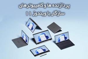 لیست پردازنده ها و کامپیوترهای سازگار با ویندوز 11