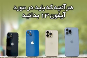 آیفون 13، گوشی جدید و به صرفه اپل