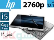 تبلت ویندوزی HP Elitebook 2760p پردازنده i5 نسل دو