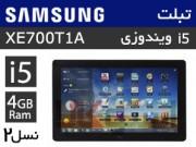 تبلت ویندوزی  Samsung پردازنده i5 نسل ۲