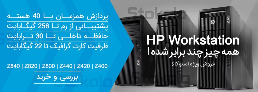 سرور های گرافیکی WorkStation HP ایستگاه کاری اچ پی