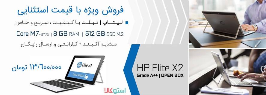 بررسی ، قیمت و خرید تبلت ویندوزی HP Elite X2