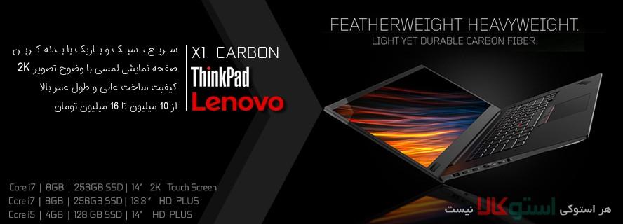 بررسی ، قیمت و خرید اولترابوک حرفه ای Lenovo ThinkPad X1 Carbon