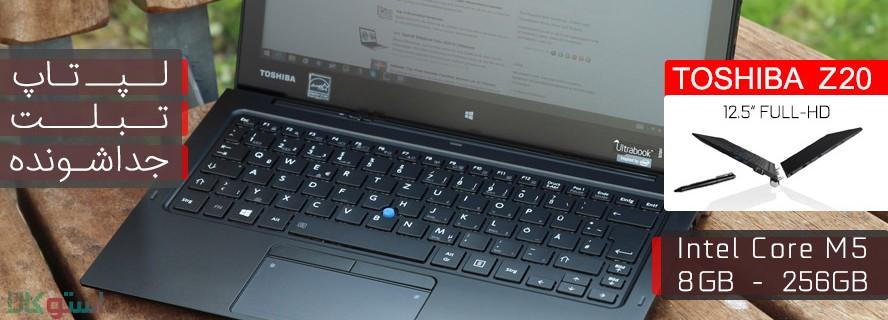 بررسی ، قیمت و خرید تبلت ویندوزی Toshiba Portege Z20t با پردازنده m5 نسل 6 و نمایشگر لمسی