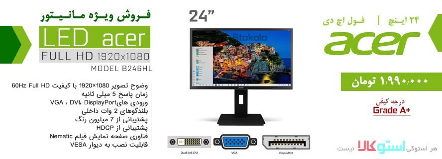 بررسی ، قیمت و خرید مانیتور استوک Acer B243HL bmdrz سایز 24 اینچ