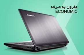 خرید لپ تاپ ارزان و اقتصادی استوک