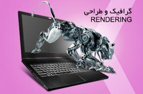 لپ تاپ رندرینگ و مناسب طراحی و گرافیک