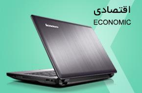 بررسی ، قیمت و خرید لپ تاپ های اقتصادی و میان رده