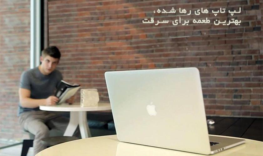 لپ تاپ خود را در مکان های عمومی رها نکنید