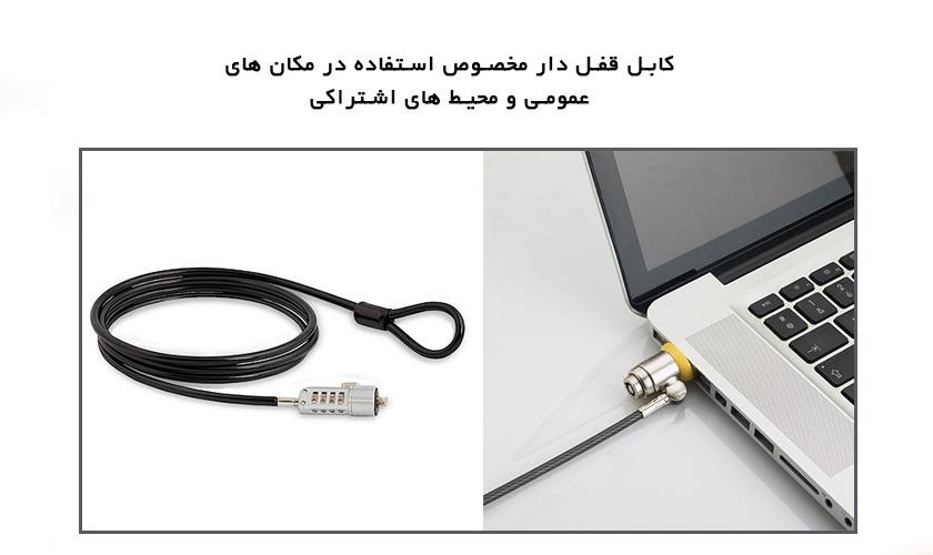 کابل قفل دار برای حفاظت فیزیکی از لپ تاپ