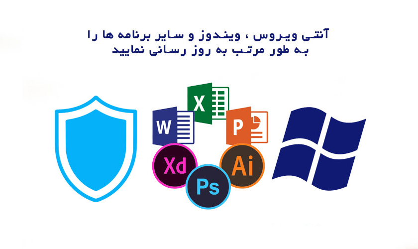 ویندوز ، برنامه ها و آنتی ویروس لپ تاپ خود را به روز رسانی نمایید.