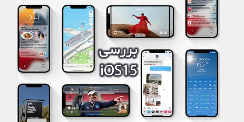 ویژگی کاربرپسندی در iOS15 بیشتر از قبل به چشم کاربران می آید