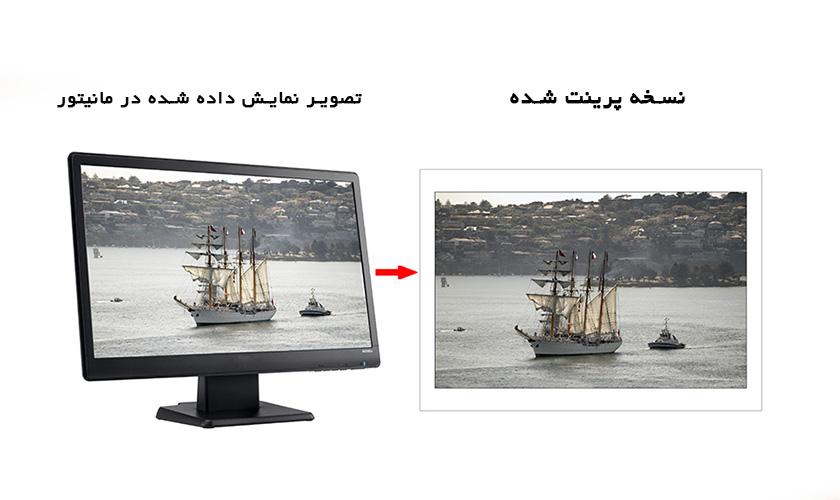 تفاوت بین تصویر پرینت شده و تصویر نمایش داده شده