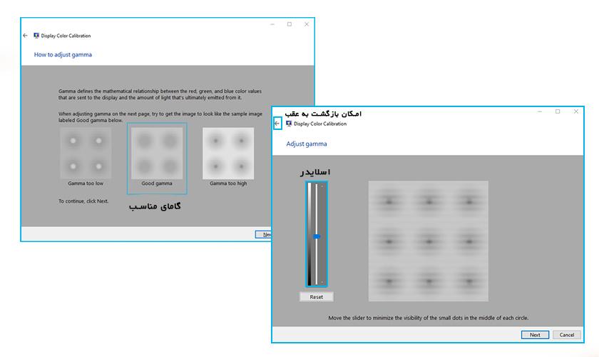 تنظیمات گاما برای کالیبره کردن مانیتور در ویندوز