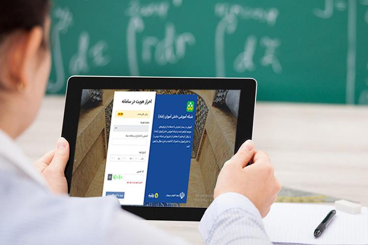 کلاس آنلاین مدارس و دانشگاه ها در دوره کرونا