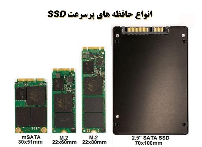 انواع حافظه های پرسرعت اس اس دی - SSD M.2 - SSD SATAmSATA - SSD