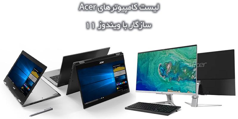 لیست کامپیوترهای Acer سازگار با ویندوز 11
