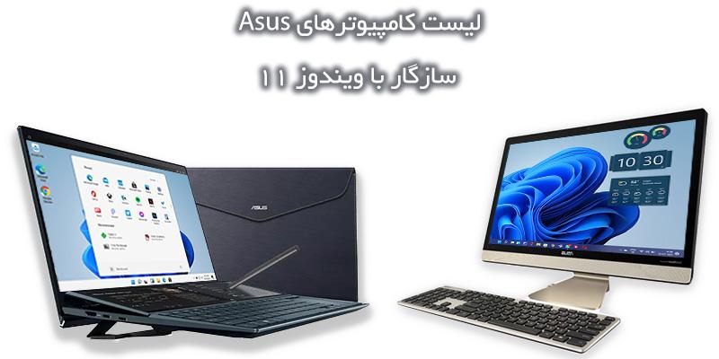 لیست کامپیوترهای Asus سازگار با ویندوز 11